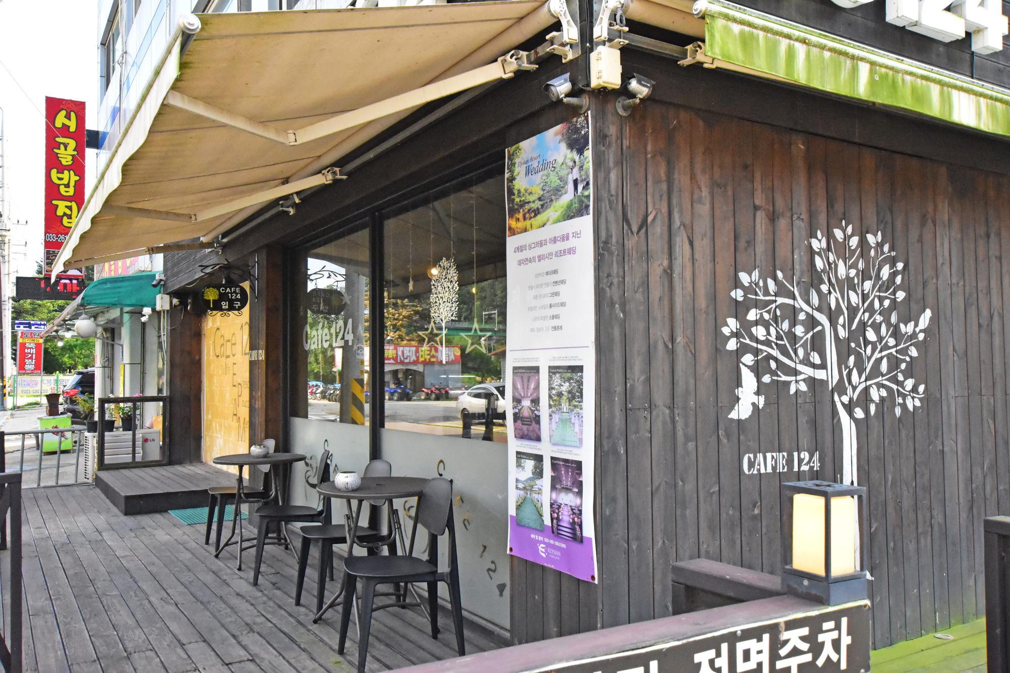 CAFE124 이미지 2
