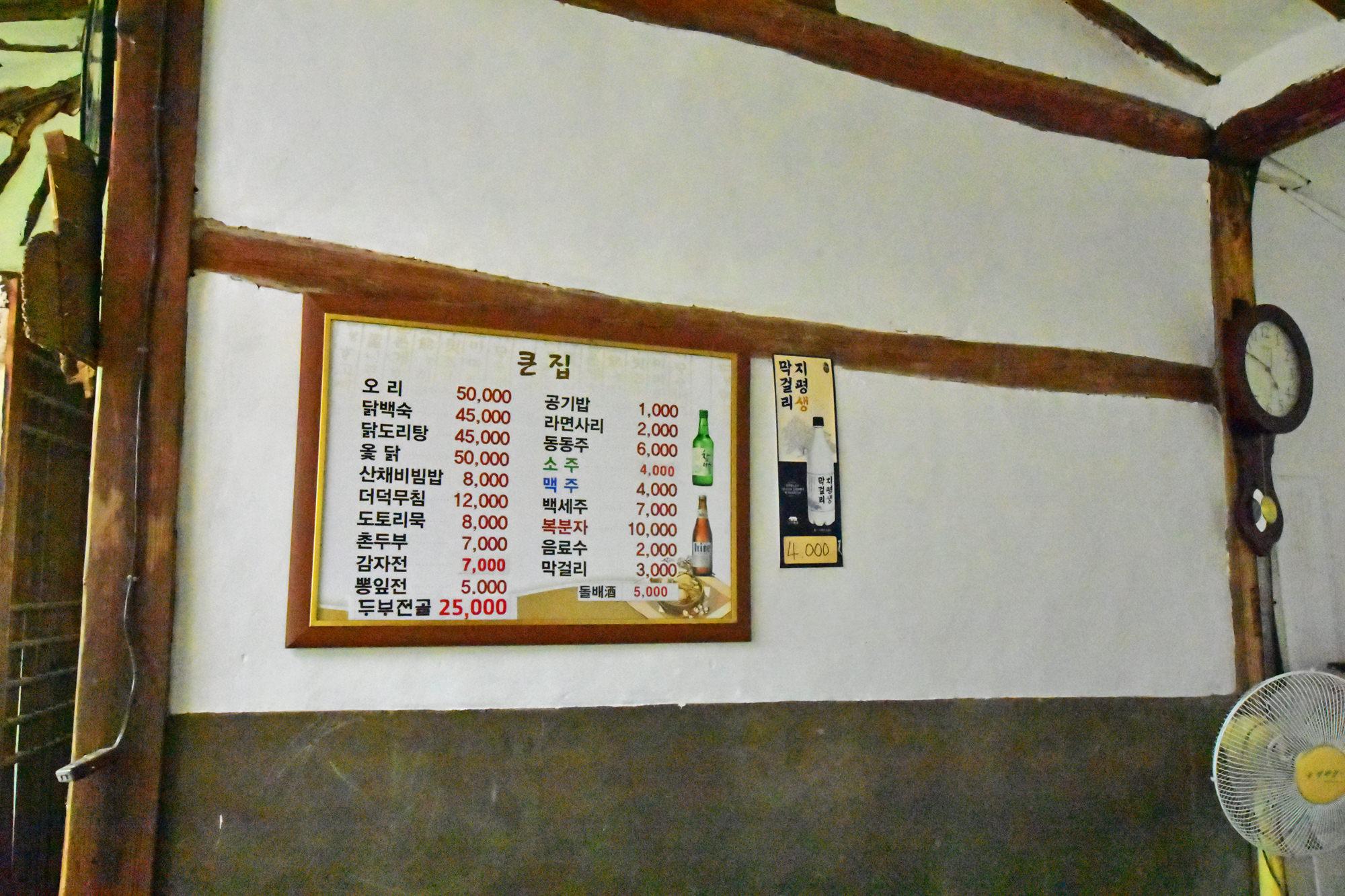 문배마을 큰집 이미지 7