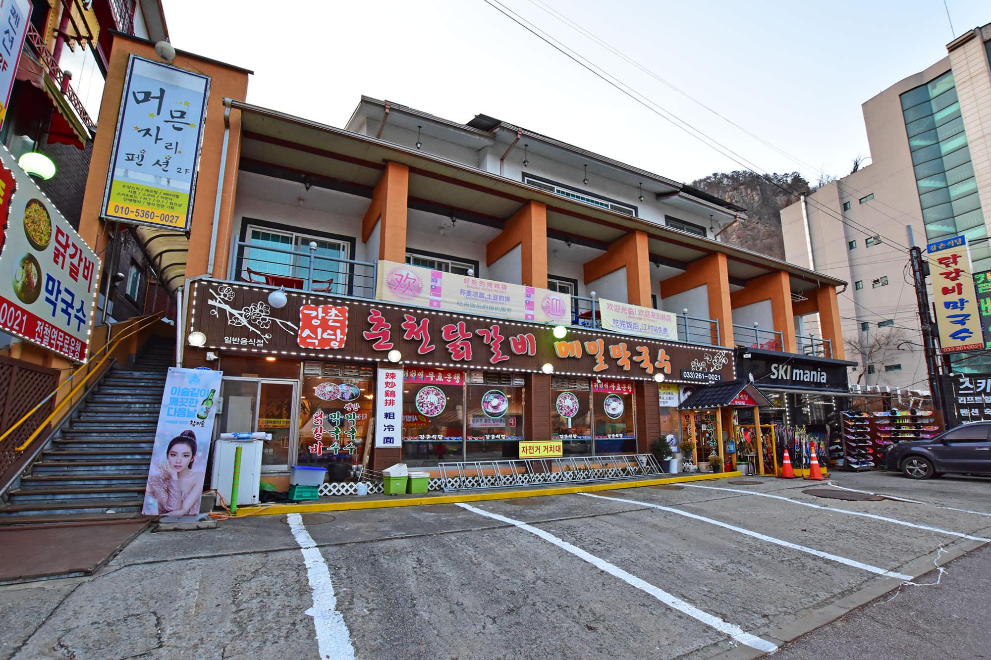 강촌식당 이미지 1