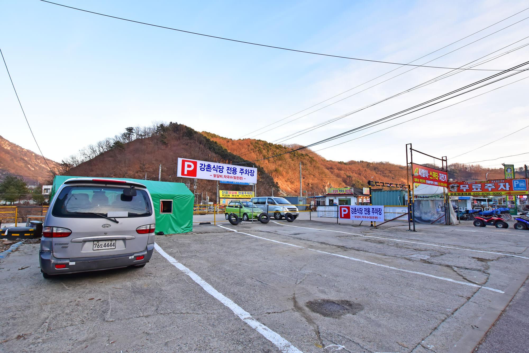 강촌식당 이미지 9