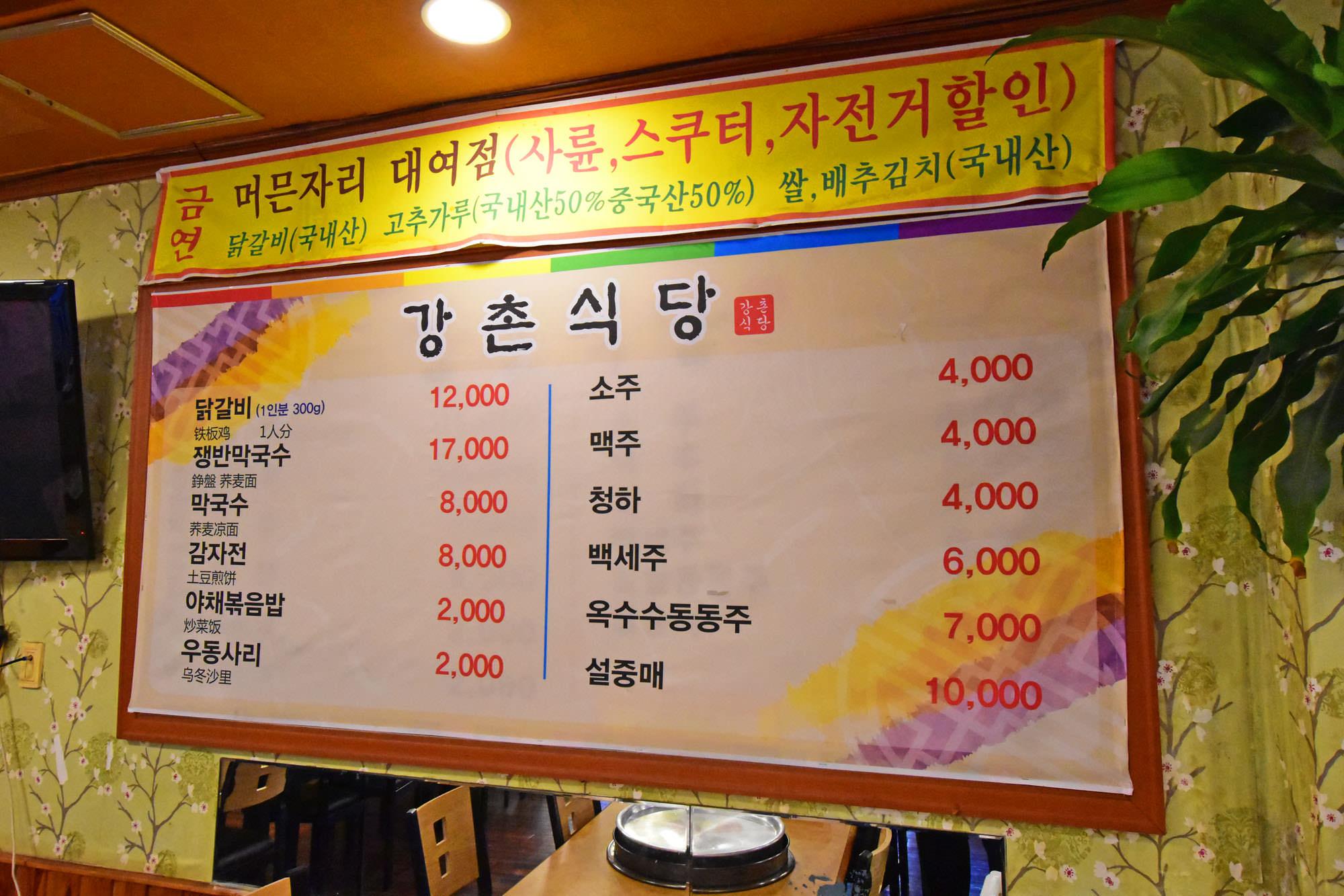강촌식당 이미지 7